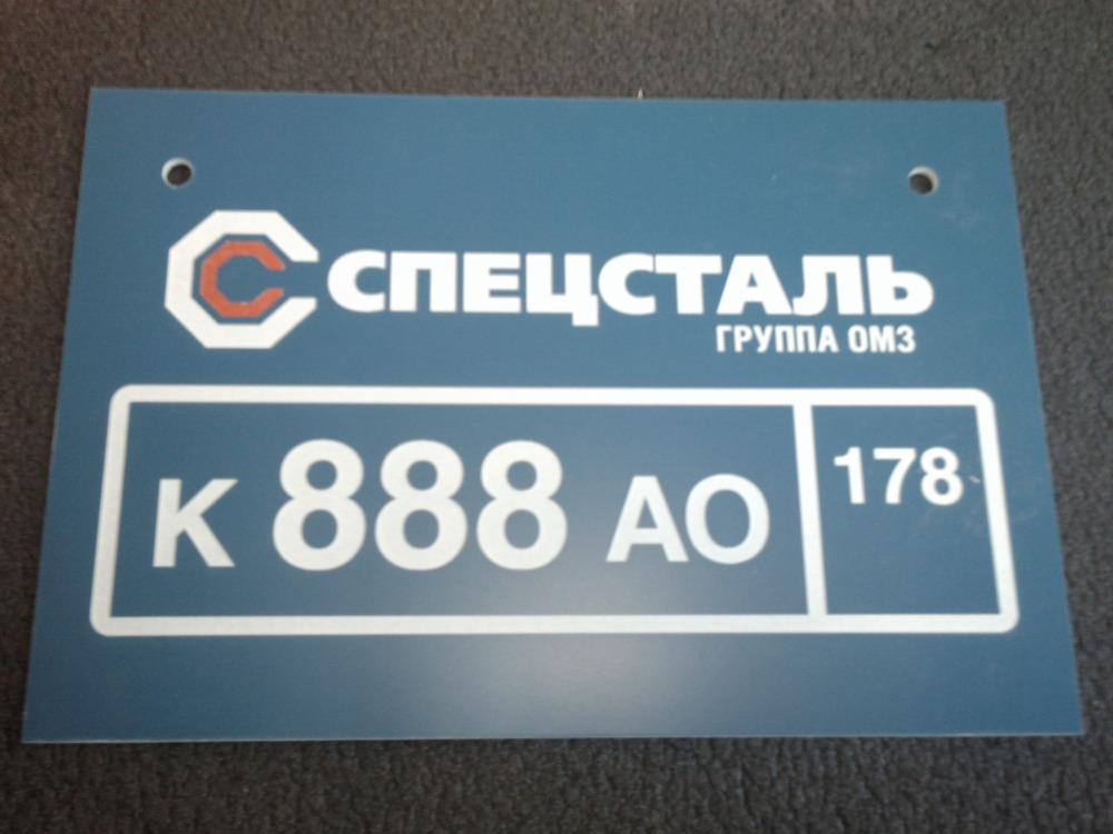офисная табличка из двуслойного пластика